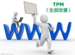 TPM管理 - 设备维护基础工作实施中存在的问题