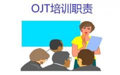 在岗培训【OJT】要点及注意事项