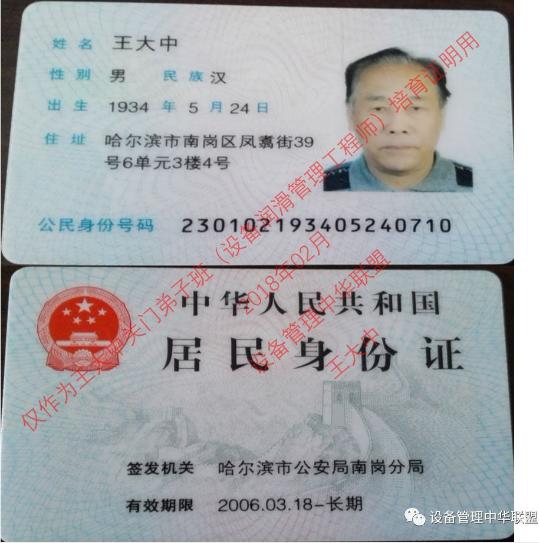 设备管理工程师【王大中关门弟子】公益培训通告-2020年度