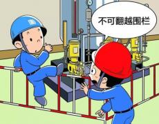 【安全】化工行业的检修事故集锦