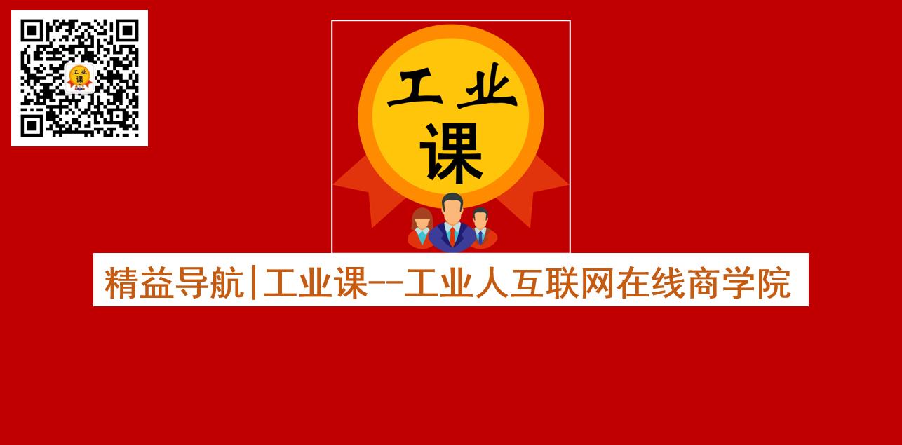 红68/红68工课/红68工业课/红68精益直播/红色星期6