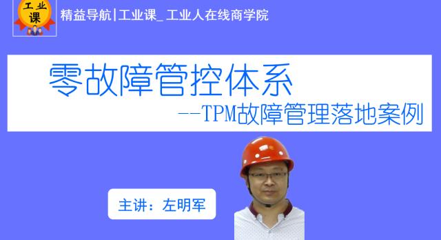 【直播】零故障管控体系-TPM故障管理落地案例