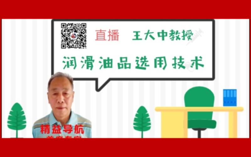 【直播预告】5月30日晚8点,王大中教授润滑油常规理化指标与腐蚀试验