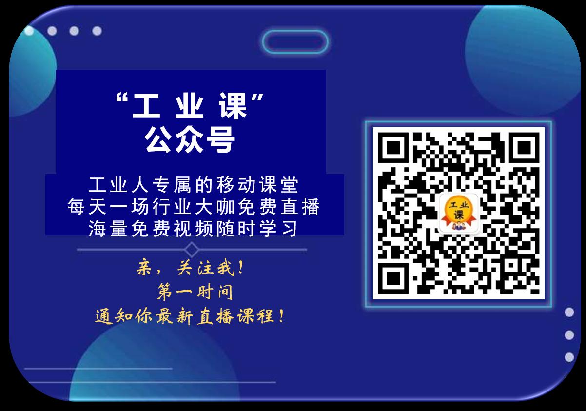 在线培训直播平台发展未来趋势——记山东青岛工业课